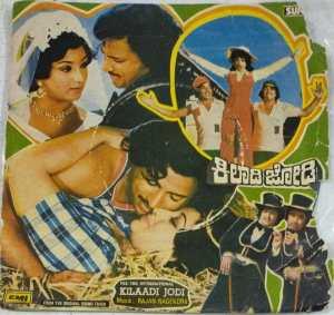 Kilaadi Jodi Kannada Film EP Vinyl Record by Rajan Nagendra www.macsendisk.com 1