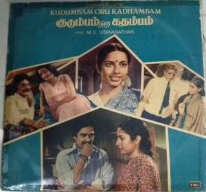 Kudumbam Oru Kadhambam Tamil Film LP Vinyl Record by M S Viswanathan www.macsendisk.com 1