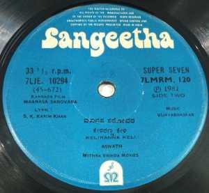 Maanasa Sarovara Kannada Film EP Vinyl Record by Vijayabhaskar 120 www.macsendisk.com 1