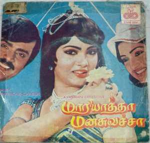 Maariyattha Manasu Vacha Tamil Film EP Vinyl Record by Sankar Ganesh www.macsendisk.com 2