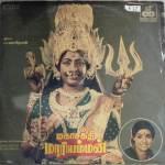 Mahasakthi Maariamman Tamil Film LP Vinyl Record by K V Mahadevan www.macsendisk.com 1