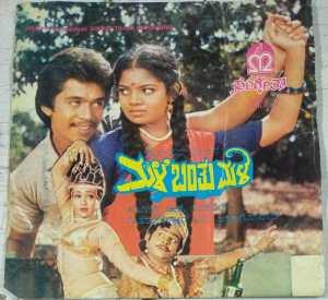 Male Banthu Male Kannada Film EP Vinyl Record by G K Venkatesh www.macsendisk.com 2