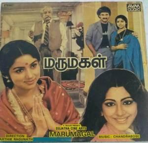 Marumagal Tamil Film LP Vinyl Record by Chandrabose www.macsendisk.com 1