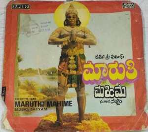 Maruthi Mahime Kannada Film EP Vinyl Record by Sathyam www.macsendisk.com 1