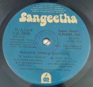 Maryade Mahalu Dharam Yudda Kannada Film EP Vinyl Record by Rajan Nagendra 164 www.macsendisk.com1