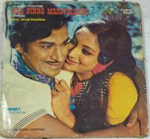 Naa Ninna Mareyalaare Kannada Film EP Vinyl Record by Rajan Nagendra www.macsendisk.com1