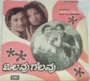 Olavu Gelavu Kannada Film EP Vinyl Record by G K Venkatesh www.macsendisk.com 2