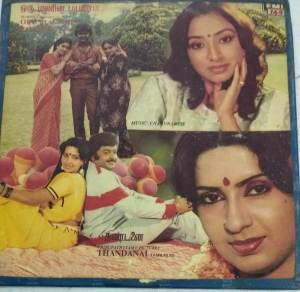 Oru Malarin Payanam - Thandanai Tamil Film LP Vinyl Record by Chandrabose www.macsendisk.com 2