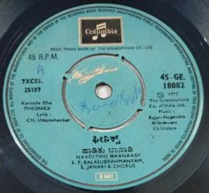 Phoneix Kannada Film EP Vinyl Record by Rajan Nagendra 18082 www.macsendisk.com 1