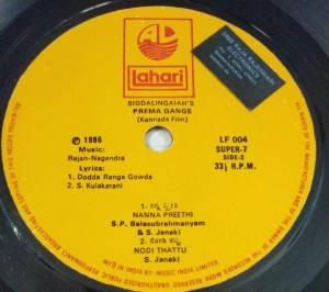 Prema Gange Kannada Film EP Vinyl Record by Rajan Nagendra www.macsendisk.com 2
