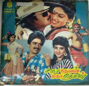 Sahadevan Mahadevan Tamil Film LP Vinyl Record www.macsendisk.com 1Sahadevan Mahadevan Tamil Film LP Vinyl Record www.macsendisk.com 1