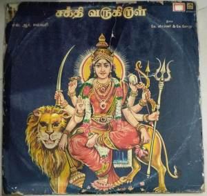 Sakthi Varugiraal Hindu Devotional Tamil Film LP Vinyl Record by L R Easwari www.macsendisk.com 1