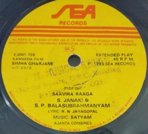 Simha Gharjane Kannada Film EP Vinyl Record by Sathyam www.macsendisk.com1