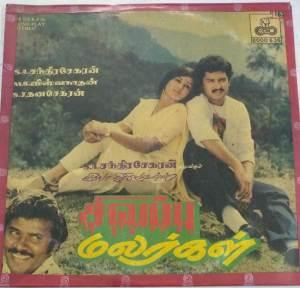 Sivappu Malargal Tamil Film LP Vinyl Record www.macsendisk.com 1