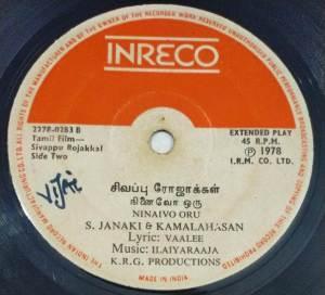 Sivappu Rojakkal Tamil Film EP Vinyl Record by Ilayaraaja www.macsendisk.com 2