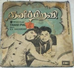 Thanipiravi Tamil Film EP Vinyl Record by K V Mahadevan www.macsendisk.com 2