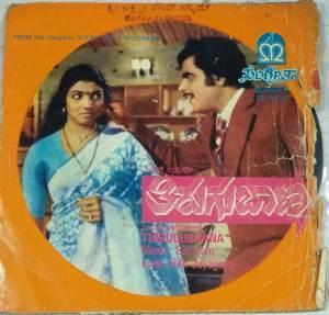 Thirugubaana Kannada Film EP Vinyl Record by Sathyam www.macsendisk.com 2