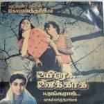 Uyire Unakkaaga Tamil Film LP Vinyl Record by Laxmikanth Pyarelal www.macsendisk.com 1