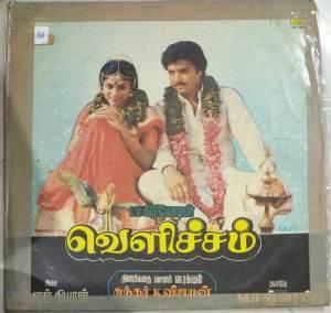 Velichcham Tamil Film LP Vinyl Record by Manoj Kyan www.macsendisk.com 1