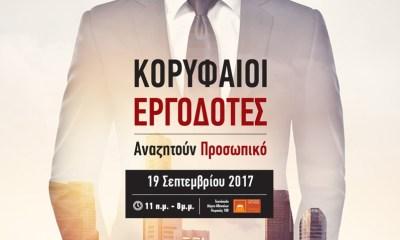 Employability Fair 2017