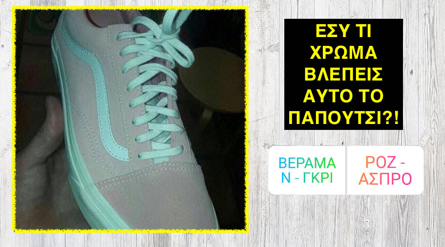 698272d12558 Έλληνες celebrities μας απάντησαν στο ερώτημα  Αυτά τα παπούτσια είναι  βεραμάν και γκρι ή ροζ και άσπρα  – Δείτε τις απαντήσεις τους