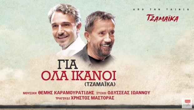 """""""Για όλα ικανοί"""": Ο Χρήστος Μάστορας ερμηνεύει για την ταινία """"Τζαμάικα"""""""