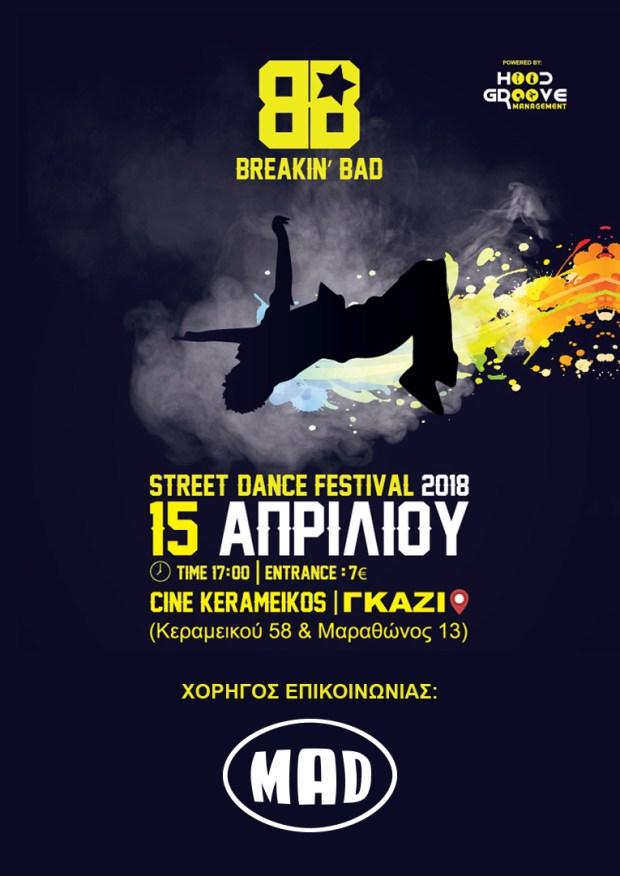 Breaking Bad το μεγαλύτερο STREET DANCE FESTIVAL