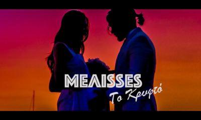 ΜΕΛΙSSES σαρώνουν τα charts με το νέο τους single
