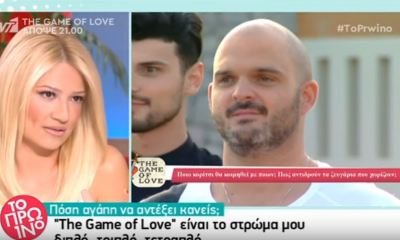 Game Of Love φρίκαρε