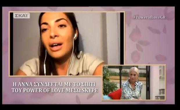 ξέσπασμα που έκανε η Άννα Λορένη μέσω Skype