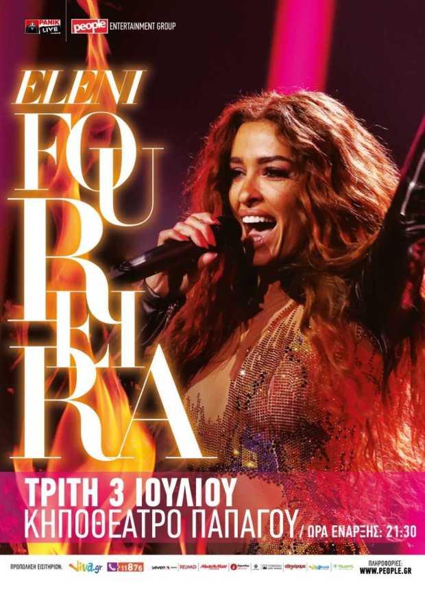 συναυλία της Ελένης Φουρέιρα στις 3 Ιουλίου στο Δημοτικό Κηποθέατρο Παπάγου