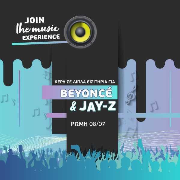 21η Ιουνίου: Παγκόσμια Ημέρα Μουσικής