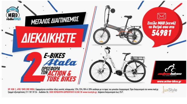 διαγωνισμός MAD RADIO και Action Bikes