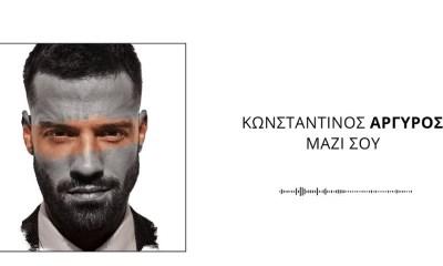 """O Κωνσταντίνος Αργυρός είναι """"Μαζί σου"""" και αυτό το καλοκαίρι με 1 ακόμα επιτυχία! Υπότιτλος: Το τραγούδι που ξεχώρισε από πλατινένιο του δίσκο με τίτλο""""Το κάτι παραπάνω""""."""