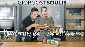 Γιώργος Τσούλης μαγειρεύει μαζί με τον Σάββα Πούμπουρα