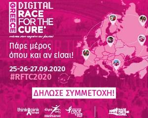 Digital Race for the Cure® 2020: Άνοιξαν οι εγγραφές