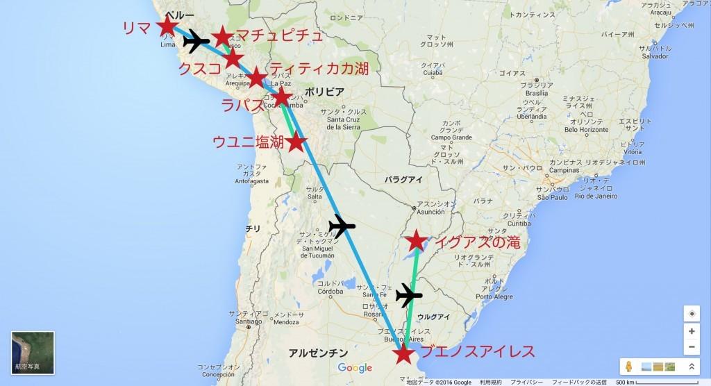 南米周遊旅程(ペルー、ボリビア、アルゼンチン)