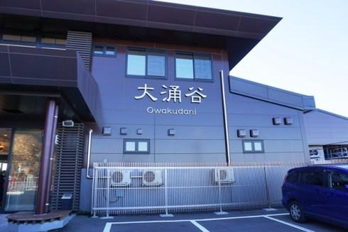 Owakudani Terminal Station