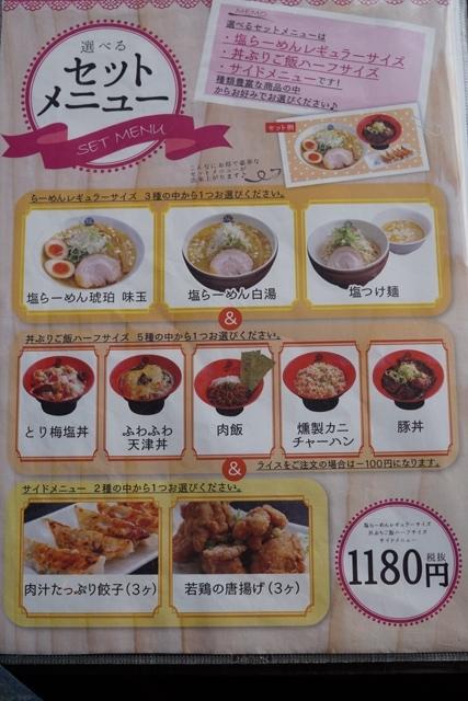 Seperti biasa kami memesan set menu. 2 ramen ditambah chahan (nasi goreng) plus gyoza. 2 set untuk ber4
