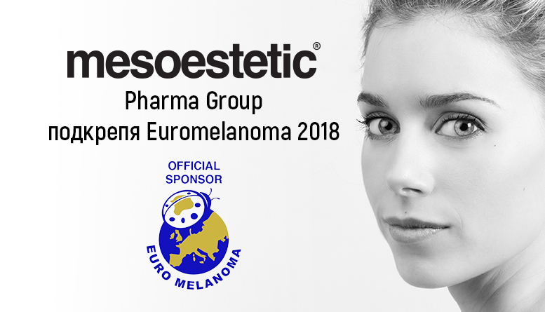 mesoestetic Pharma Group подкрепя Euromelanoma 2018