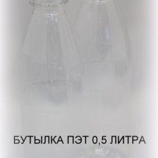Бутылка ПЭТ 0,5литра