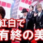 【SMAP】は紅白の顔NHKの哀願にも出ない理由は何?