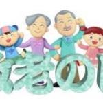 2020年の敬老の日はいつ?何歳からが老人で何を贈ればいいの?