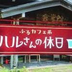 ふるカフェ系daigo cafe茨城大子町は時代を先取りの街