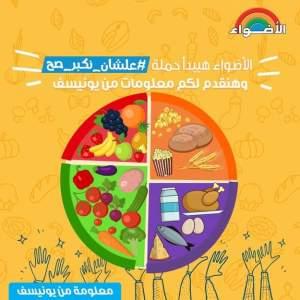 """""""نهضة مصر"""" تتعاون مع """"اليونيسف """"للتوعية بأهمية التغذية السليمة للأطفال"""