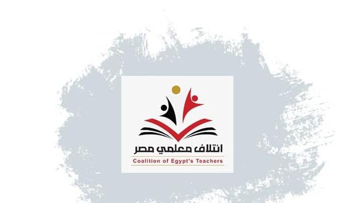 """تعرف على وثيقة مقترحات """" ائتلاف معلمي مصر"""" لبدء العام الدراسي الجديد"""