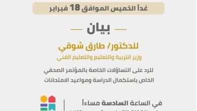طارق شوقي يرد على استفسارات عودة الدراسة والامتحانات غدا