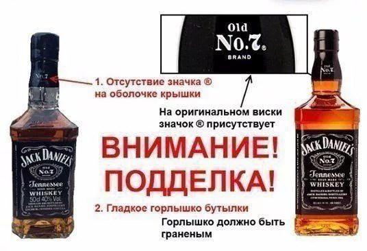 103-3 | Как отличить настоящий элитный алкоголь от подделки