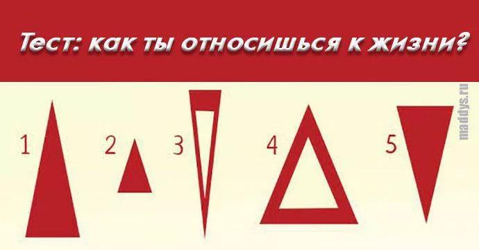 treugolnik | Пройди тест и узнай о своем отношении к жизни!