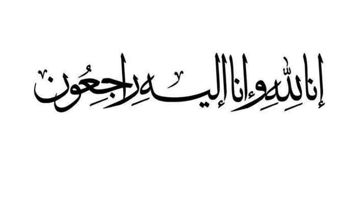 Tulisan Arab Innalillahi Wa Inna Ilaihi Rojiun yang Benar